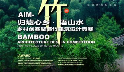 Bamboo Architecture Design Competition
