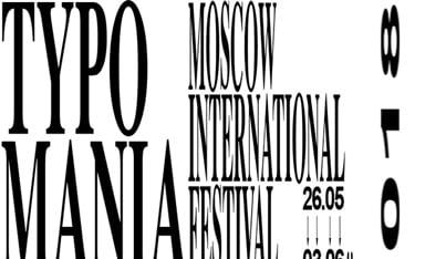 Typomania Video Contest
